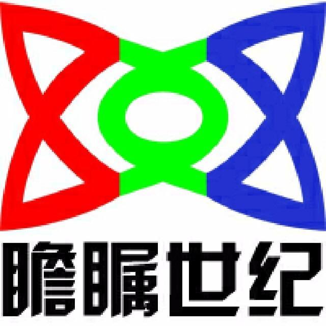 北京瞻瞩世纪文化传媒有限公司 最新采购和商业信息