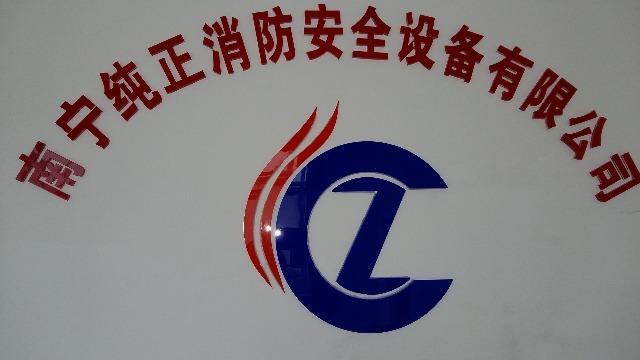 南宁纯正消防安全设备有限公司 最新采购和商业信息