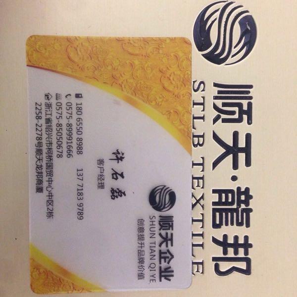 许石磊 最新采购和商业信息