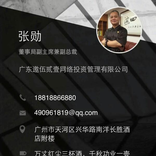 张勋 最新采购和商业信息