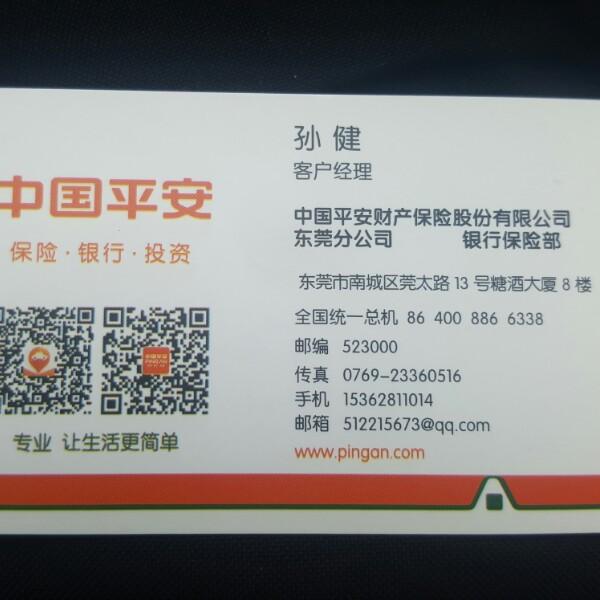 孙健 最新采购和商业信息