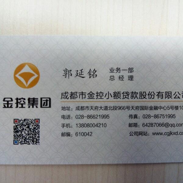 郭延铭 最新采购和商业信息