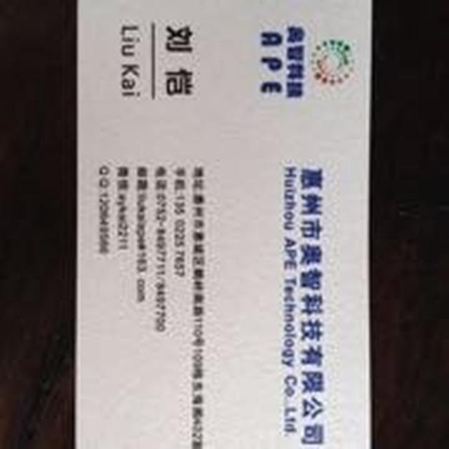 刘恺 最新采购和商业信息