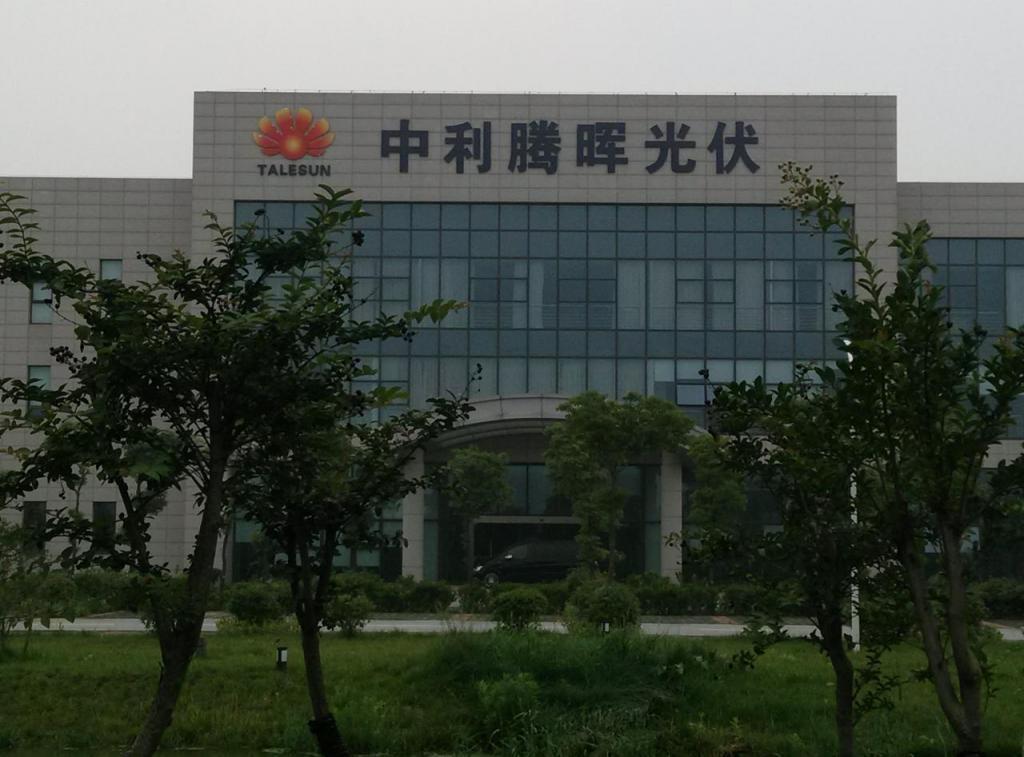 苏州腾晖光伏技术有限公司 最新采购和商业信息
