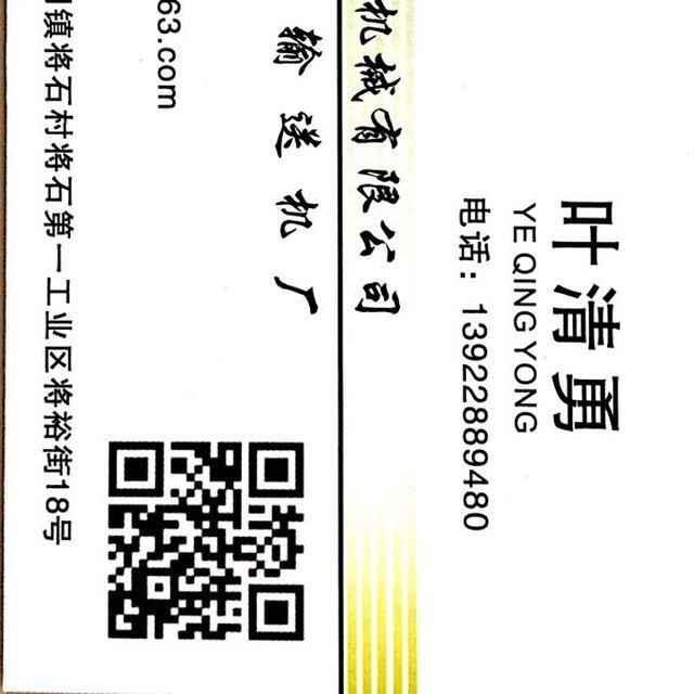 叶清勇 最新采购和商业信息