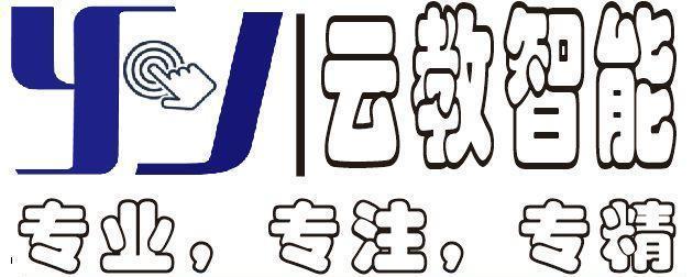 深圳市云教智能科技有限公司 最新采购和商业信息