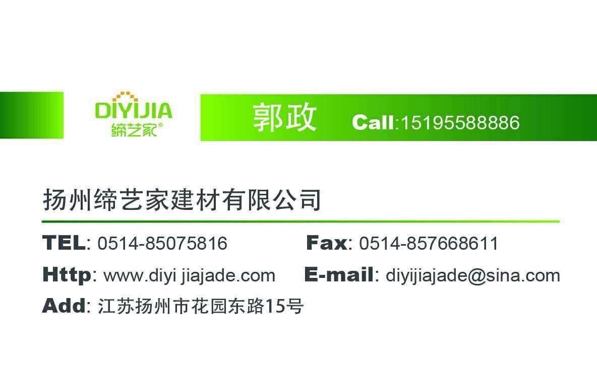 扬州缔艺家建材有限公司 最新采购和商业信息