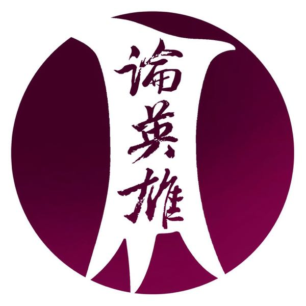 来自罗杰发布的商务合作信息:习酒论英雄欢迎大伙儿一块共赢.... - 论英雄(北京)酒业有限公司
