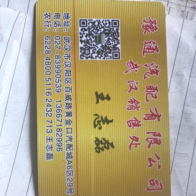 来自王志磊发布的公司动态信息:... - 武汉市汉阳区豫通汽车配件经营部