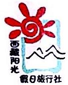 西藏阳光假日旅行社有限公司 最新采购和商业信息