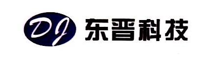 烟台东晋数码科技有限公司 最新采购和商业信息