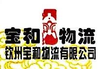 钦州宝和物流有限公司 最新采购和商业信息