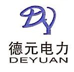 丹东德元电力电器有限公司 最新采购和商业信息