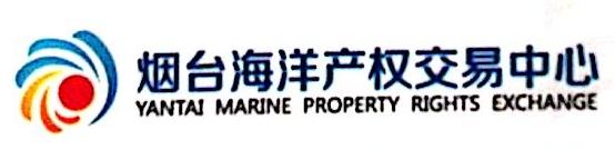 烟台海洋产权交易中心有限公司 最新采购和商业信息
