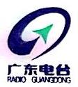 广东省珠江广播电视广告公司 最新采购和商业信息