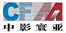 中影寰亚音像制品有限公司