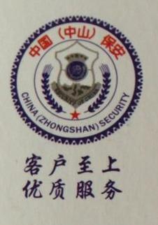 中山市三乡保安服务公司