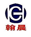 宁波翰晨机床有限公司 最新采购和商业信息