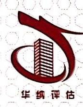阳江市华纳土地房地产评估有限公司