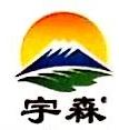 吉林宇森生态农业发展有限公司