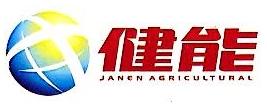 重庆健能农业发展有限公司 最新采购和商业信息