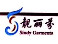 泉州鑫迪服饰有限公司 最新采购和商业信息