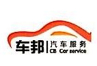 石家庄车邦汽车服务有限公司 最新采购和商业信息