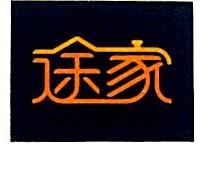 广西途家置业顾问有限公司南宁分公司 最新采购和商业信息