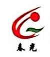 甘肃酒泉春光农产品市场有限责任公司 最新采购和商业信息