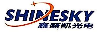深圳市鑫盛凯光电有限公司 最新采购和商业信息