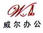武汉威尔办公用品有限公司 最新采购和商业信息