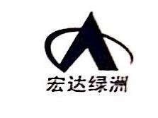 河北宏达绿洲工程设计有限公司成都分公司 最新采购和商业信息
