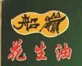 鹤山市永家乐食品有限公司 最新采购和商业信息