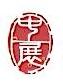 长沙市中展文化传播有限公司 最新采购和商业信息