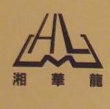 湖南省华龙建筑工程有限公司 最新采购和商业信息