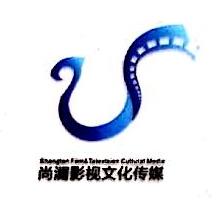 深圳市尚澜影视文化传媒有限公司 最新采购和商业信息