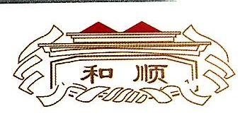 中山市和顺工贸有限公司 最新采购和商业信息