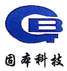 西安固本科技实业有限公司 最新采购和商业信息