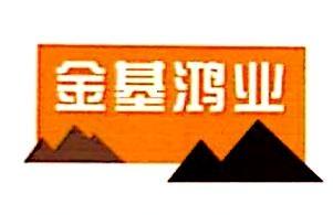 吉林金基鸿业矿业有限公司 最新采购和商业信息