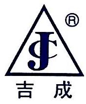 长兴吉成工业炉有限公司 最新采购和商业信息