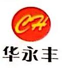 广西华永丰科技有限公司 最新采购和商业信息