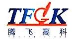 北京腾飞高科医学技术有限公司