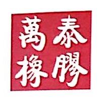 青岛万泰橡胶制品有限公司