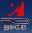 江西省宏兴物流发展有限公司 最新采购和商业信息