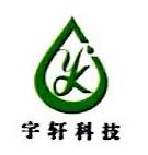 河北宇轩节能科技股份有限公司 最新采购和商业信息