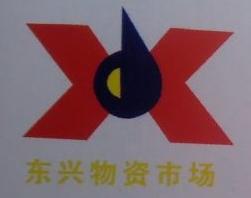 徐州东兴物资市场有限公司 最新采购和商业信息