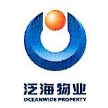 泛海物业管理有限公司 最新采购和商业信息