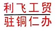 白银利飞工贸有限公司 最新采购和商业信息
