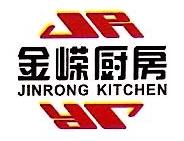 成都金嵘厨房设备有限公司