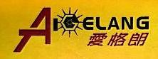 中山市爱格朗照明有限公司 最新采购和商业信息